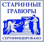 СЕРТИФИЦИРОВАНО